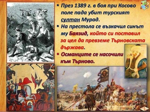Много селища и черкви били сринати и разграбени. Дворците и храмовете били ограбени и разрушени, а много български първенц...