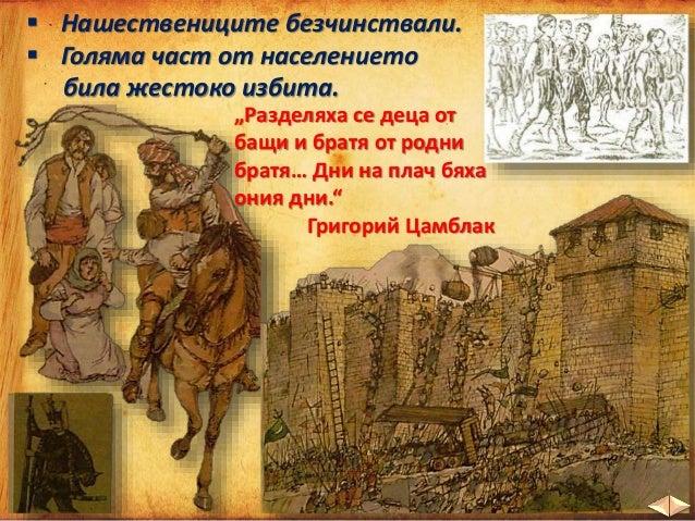 По времето на цар Иван Шишман начело на българската църква бил .
