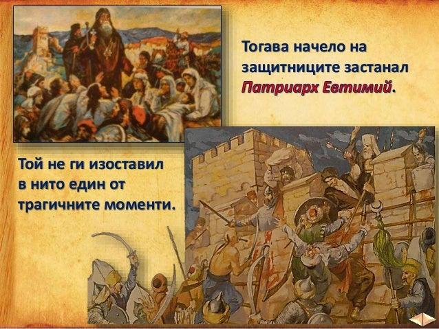 Иван Шишман и синът му Александър били заловени в Никопол и убити по заповед на Баязид. Легендата разказва, че когато осма...