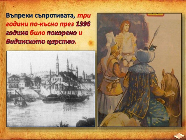 Българските земи станали част от огромната Османска империя. Завоевателите били с друга религия – мюсюлманска. Те покорили...