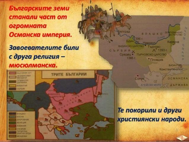 Османското завоевание променило много съдбата на българите.  Държавата била унищожена, а нейните водачи – избити. Духове...