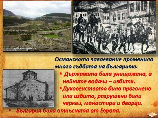 Но въпреки тези трагични изпитания българите успели да се запазят като народ и столетия по-късно да възродят държавата си....