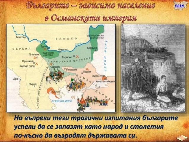  Завоевателите наложили в българските земи мюсюлманската религия.  Тяхната държава била подчинена на военни правила, защ...