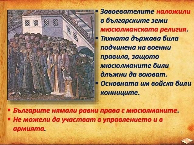  Най-жестоки войници били , които се набирали чрез отнемане на момчета от християнските семейства.  Най-тежък бил – наси...