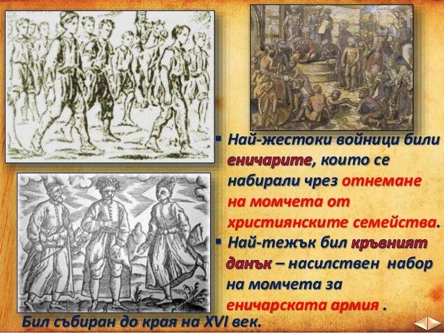  В Османската империя християните били наричани , , която трябвало да произвежда блага и да служи на господарите.  Те ня...