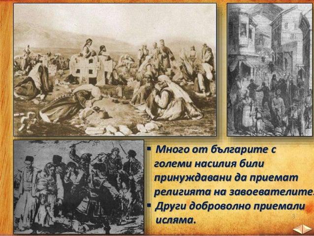 Много пъти през следващите столетия българите се вдигали на бунтове, но не били достатъчно силни и добре организирани, за ...