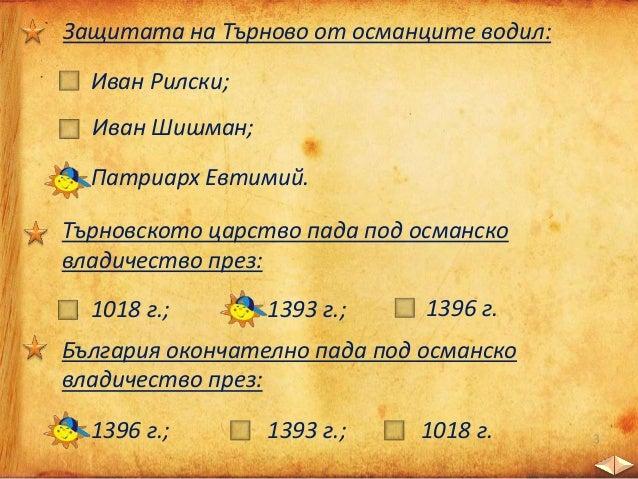 Защо българските земи и земите на техните съседи били лесно завладени от османците?  Българските земи и земите на нашите ...