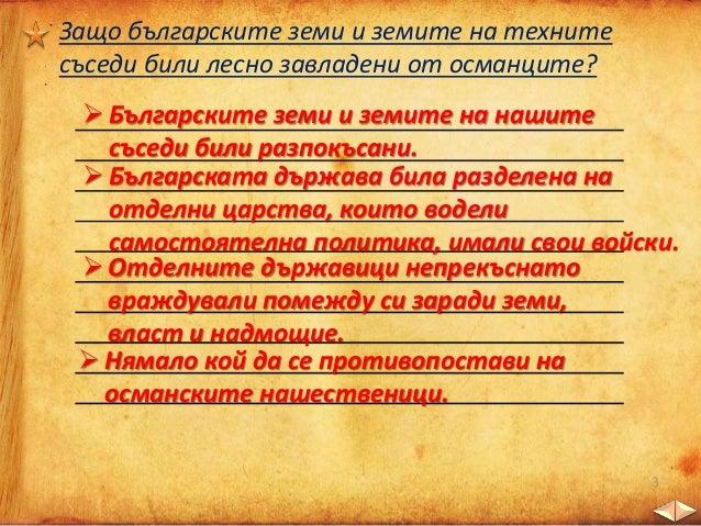 Назовете имената на последните владетели на българското царство.
