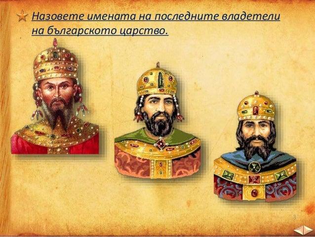 Попълнете таблицата. година век владетел събитие - ХІV Разделил царството между двамата си синове. Цар Иван Шишман 1393 Па...
