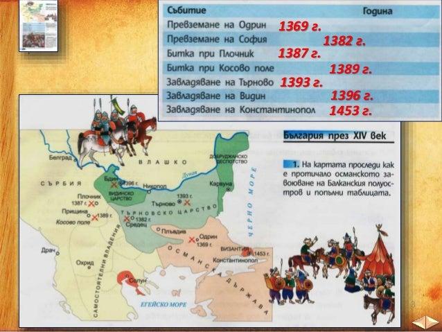 2. Изчисли продължителността на съществуване на Второто българско царство и отбележи на посочените места съответните веков...