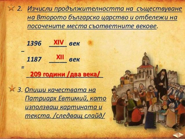 0 г. Хан Кубрат 632 - 651 Хан Аспарух 681 - 700 Хан Тервел 700 - 721 Хан Крум 803 - 814 Хан Омуртаг 814 - 831 Княз Борис I...