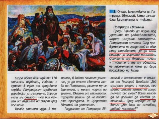 План на урока: 1. Времето на Иван Александър 2. Завоюването на българските земи 3. Българите – зависимо население в Османс...