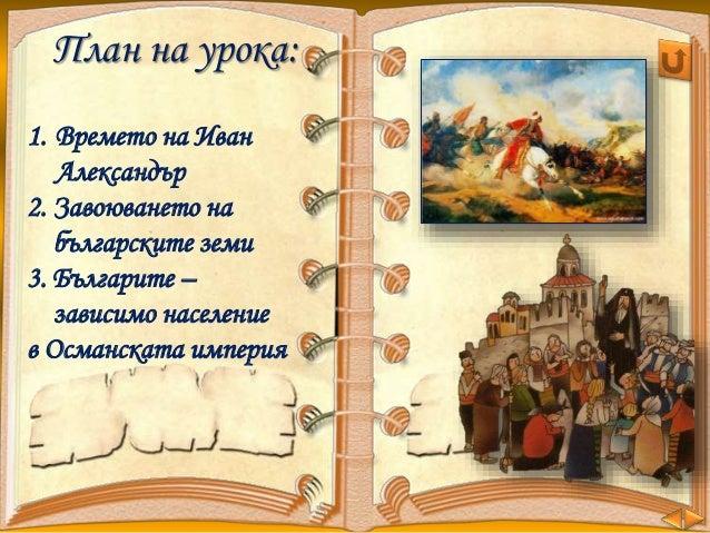 20. България през XIV век - 4 клас, ЧО, Булвест