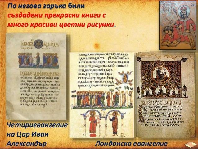 Печат и монети на цар Иван Александър