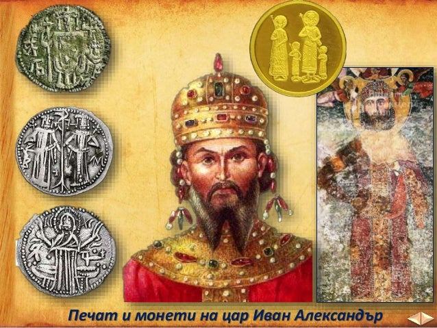 Царското семейство Цар Иван Александър и царица Теодора със синовете им Иван Асен и Иван Шишман
