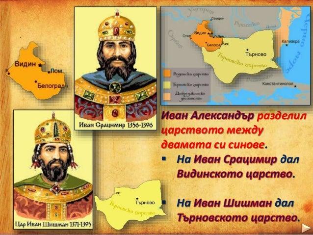 Двете царства станали още по – лесни за завладяване от нашествениците. България била разделена, отслабена и обречена на ги...