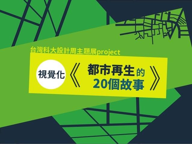 視覺化 台灣科大設計周主題展project 20個故事 都市再生的