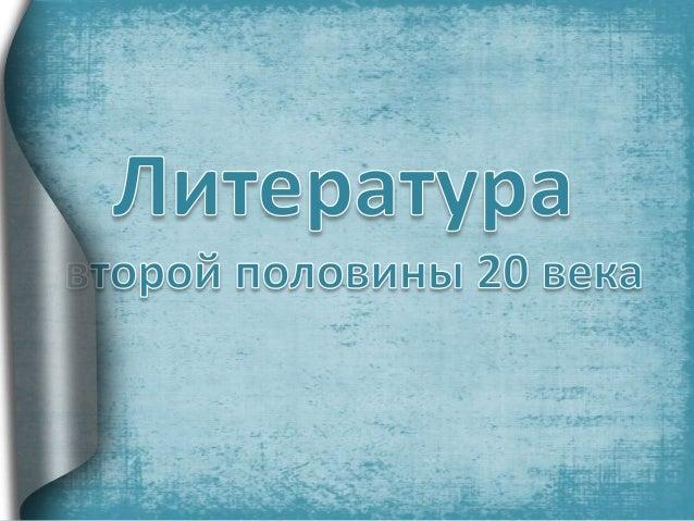 Николай Заболоцкий Николай Рубцов Андрей Вознесенский Роберт Рождественский Евгений Евтушенко