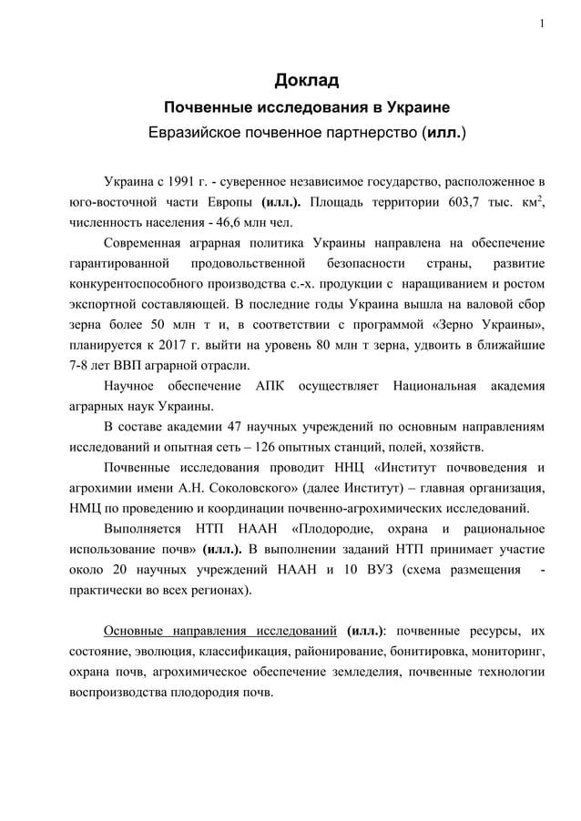 1 Доклад Почвенные исследования в Украине Евразийское почвенное партнерство (илл.) Украина с 1991 г. - суверенное независи...