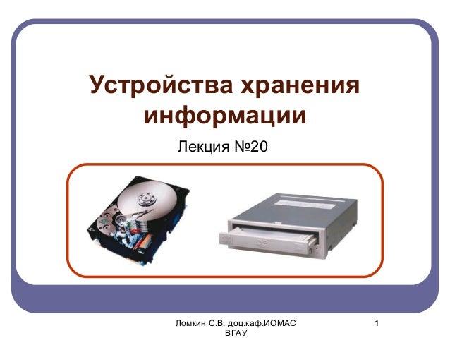 Ломкин С.В. доц.каф.ИОМАС ВГАУ 1 Устройства хранения информации Лекция №20