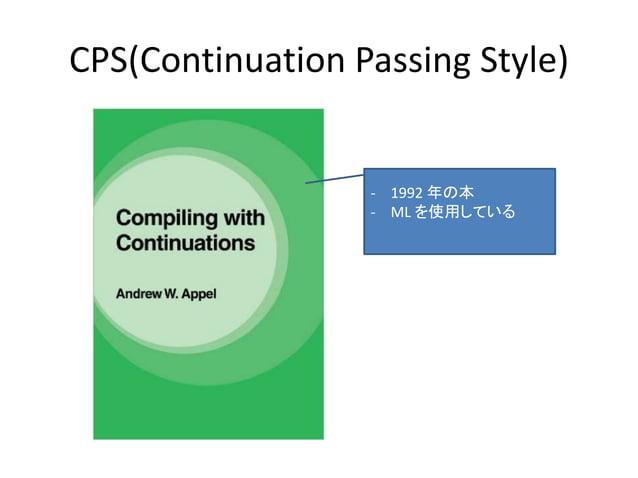 CPS(Continuation Passing Style) - 1992 年の本 - ML を使用している