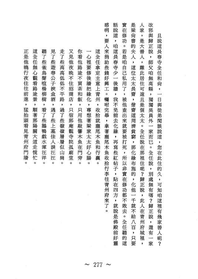 巧奇冤-第20卷 Slide 2