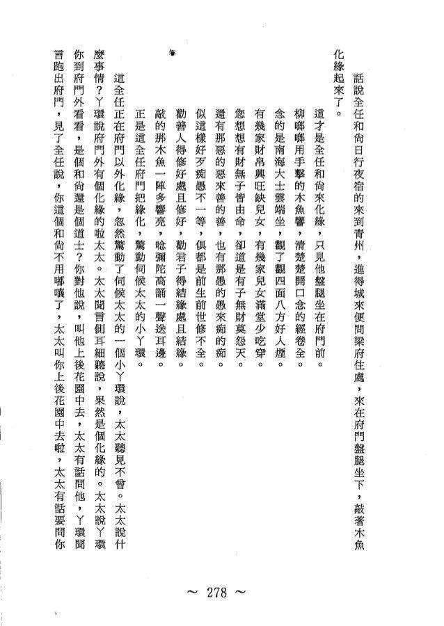 巧奇冤-第20卷 Slide 3