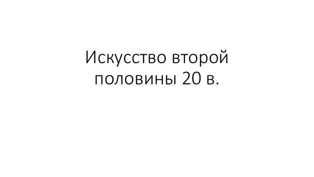 Искусство второй половины 20 в.