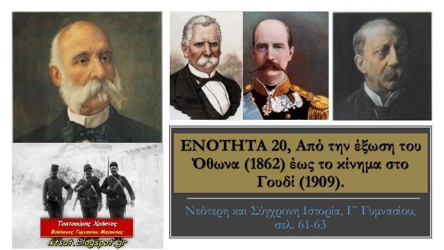 ΕΝΟΤΗΤΑ 20, Από την έξωση του Όθωνα (1862) έως το κίνημα στο Γουδί (1909). Νεότερη και Σύγχρονη Ιστορία, Γ΄ Γυμνασίου, σελ...