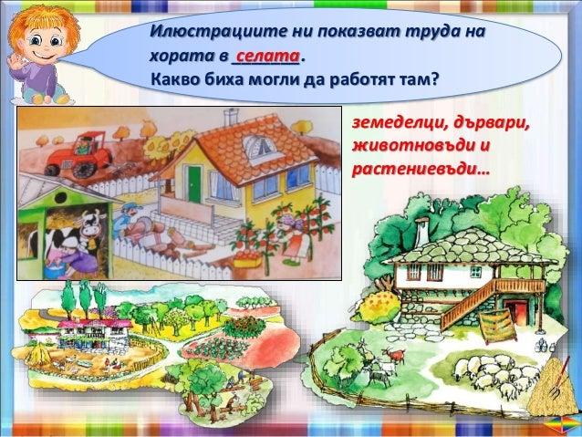 В селата по-голямата част от хората се трудят в селското стопанство , а в градовете хората имат професии, свързани не само...