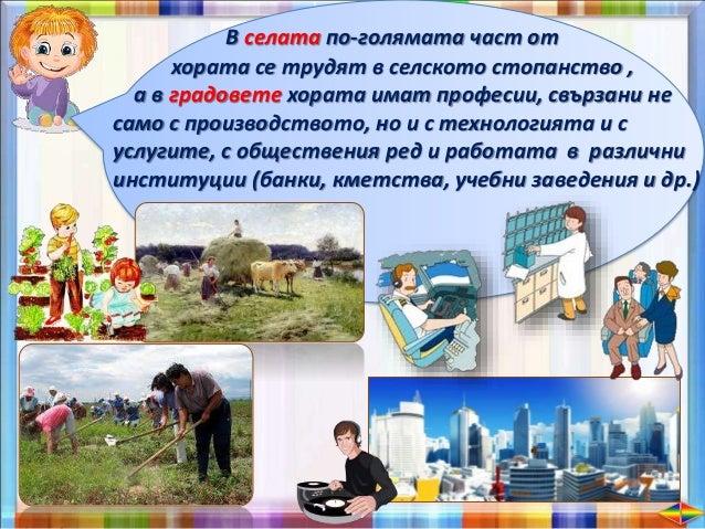 Какви професии имат хората, живеещи в планински селища? фермери комбайнери трактористи животновъди, растениевъди …