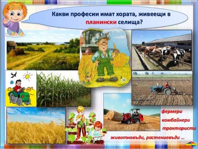 Посочи професиите, които са свързани с отглеждането на растения. Кликни върху тях. градинар градинар берач градинар комбай...