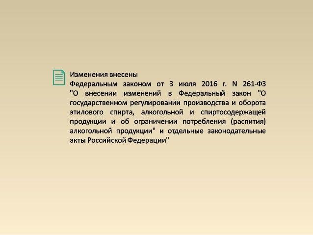 Изменения в законодательстве в сфере оборота алкогольной продукции с 31 марта 2017 года: на розничную продажу алкогольной ...