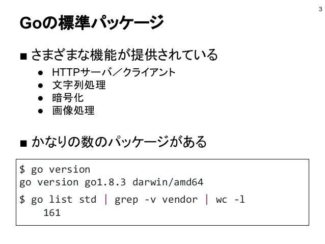 オススメの標準・準標準パッケージ20選 Slide 3
