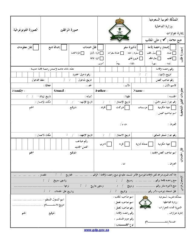 استمارة تجديد إقامة وافد من خلال موقع وزارة الداخلية السعودية ابشر