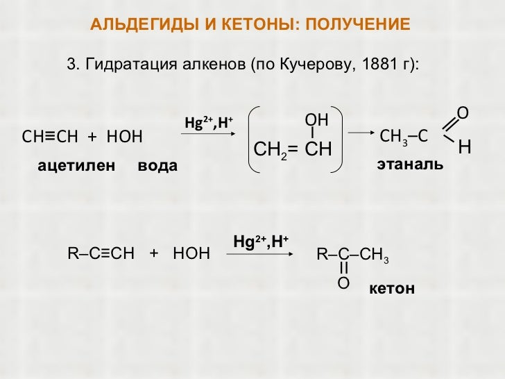 Получение этаналя из ацетилена