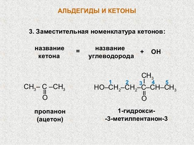 л. 20 21 альдегиды и кетоны Пентанон