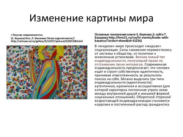 Изменение картины мира«Текучая современность»                                     Основные положения книги З. Баумана (с с...