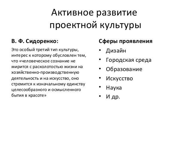 Активное развитие                 проектной культурыВ. Ф. Сидоренко:                     Сферы проявленияЭто особый третий...