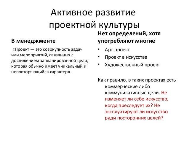 Активное развитие                проектной культуры                                    Нет определений, хотяВ менеджменте ...