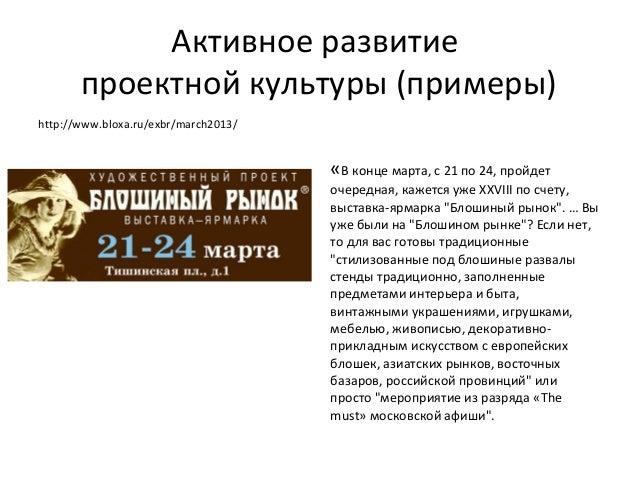Активное развитие       проектной культуры (примеры)http://www.bloxa.ru/exbr/march2013/                                   ...