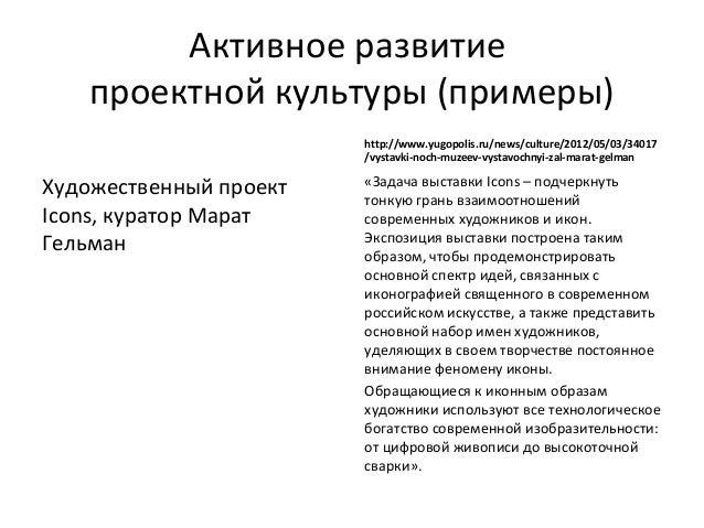 Активное развитие    проектной культуры (примеры)                        http://www.yugopolis.ru/news/culture/2012/05/03/3...