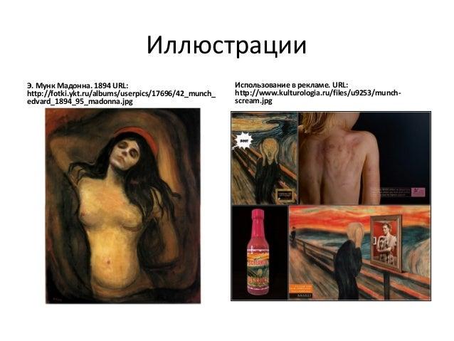 ИллюстрацииЭ. Мунк Мадонна. 1894 URL:                            Использование в рекламе. URL:http://fotki.ykt.ru/albums/u...