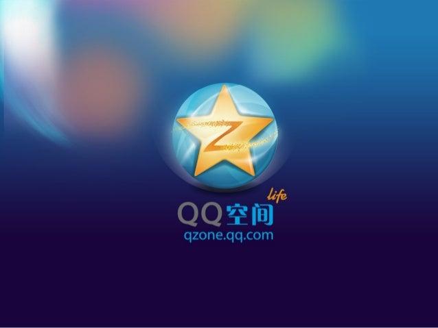 谁是谁是 QzoneQzone 最可爱的人最可爱的人 ———— 为您讲诉为您讲诉 QzoneQzone 外部用户团队的外部用户团队的 故事故事 QQQQ 空间产品运空间产品运 营组营组