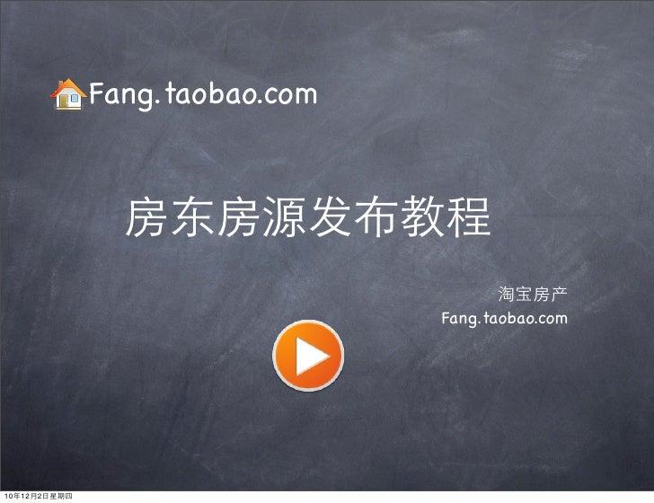 Fang.taobao.com                                Fang.taobao.com10   12   2