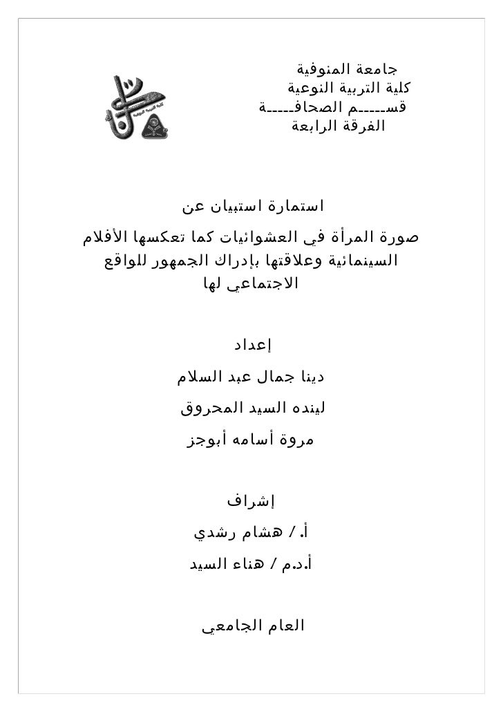 جامعة المنوفية                             كلية التربية النوعية                        قســـــم الصحافـــــة        ...