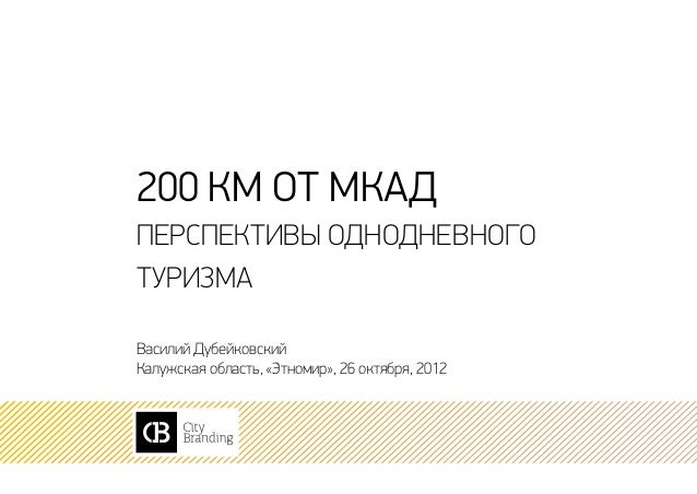 200 км от МКАДперспективы однодневноготуризмаВасилий ДубейковскийКалужская область, «Этномир», 26 октября, 2012