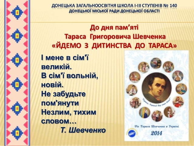 ДОНЕЦЬКА ЗАГАЛЬНООСВІТНЯ ШКОЛА І-ІІІ СТУПЕНІВ № 140 ДОНЕЦЬКОЇ МІСЬКОЇ РАДИ ДОНЕЦЬКОЇ ОБЛАСТІ До дня пам'яті Тараса Григоро...