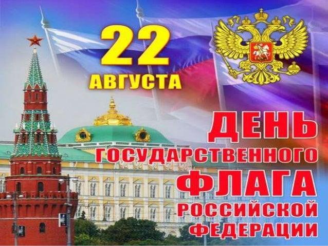 """Вы согласны отправиться в путешествие в """"Страну знаний о России""""?"""