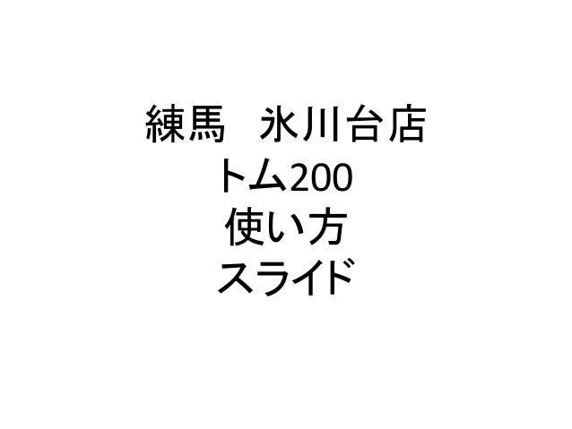 練馬 氷川台店 トム200 使い方 スライド